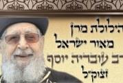 """הילולה לרב עובדיה יוסף תערך ביום חמישי בבית """"חזון עובדיה"""