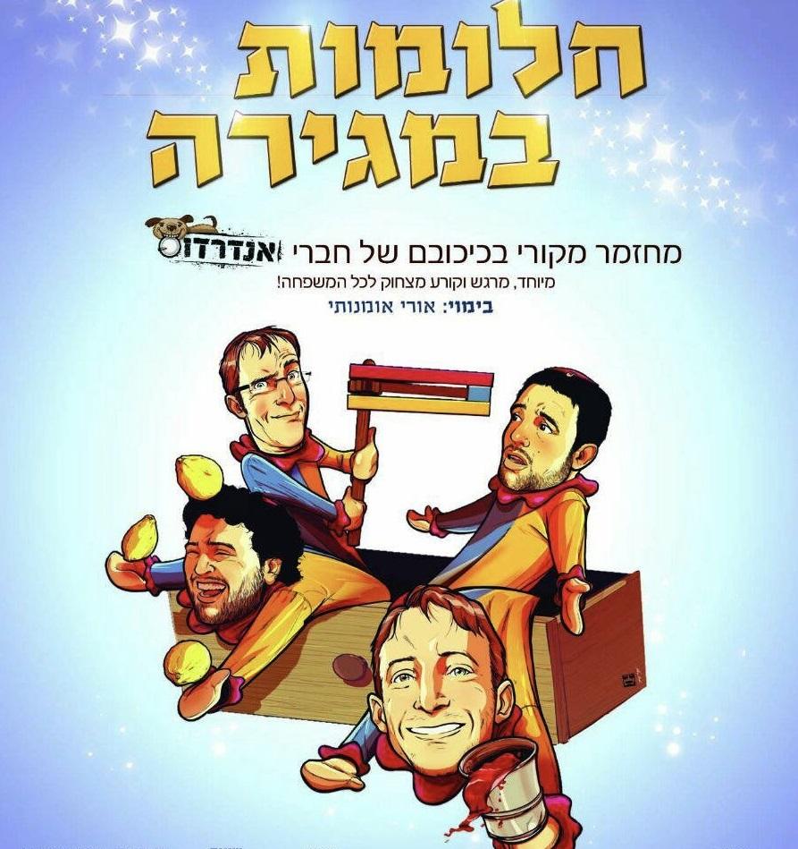 """תרשמו ביומן: המופע של """"אנדרדוס"""" ב-21.12"""