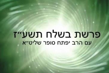 הרב יפתח סופר – פרשת בשלח (וידאו ומאמרים)