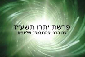 הרב יפתח סופר – פרשת יתרו (וידאו ומאמרים)