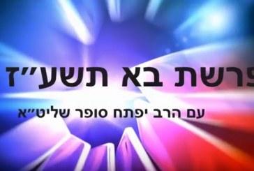 הרב יפתח סופר – פרשת בא (וידאו ומאמרים)