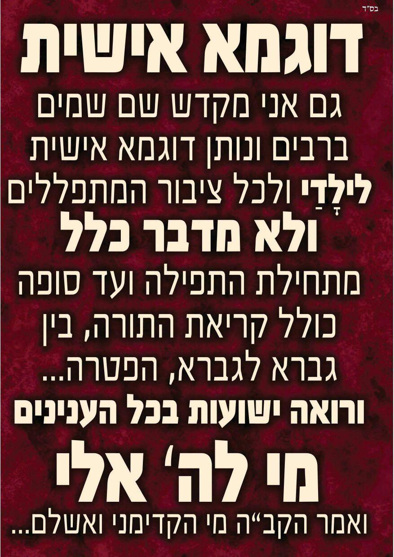 לא מדברים בבתי הכנסת בקרית שמונה!