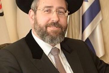 """הרב הראשי, הרב דוד לאו שליט""""א יגיע לעיר ביום שלישי 7/2/17"""