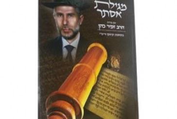 """להורדה: ספר """"הרב זמיר כהן – מגילת אסתר"""""""