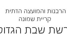 """דרשת שבת הגדול – תשע""""ט"""