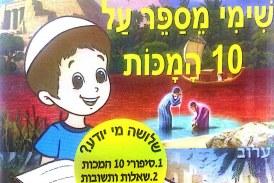 ספר ילדים חדש לפסח: שימי מספר על עשרת המכות