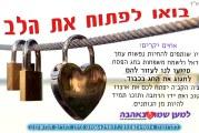 """ארגון """"למען שמו-נה באהבה"""" במבצע תרומות מזון לפסח"""
