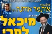 הרב מיכאל לסרי מגיע להרצאה בקרית שמונה