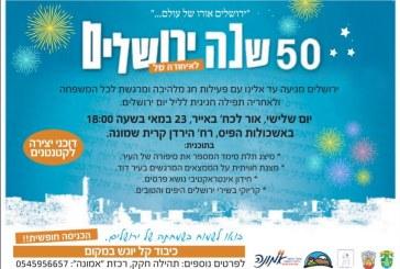 יום ירושלים בקרית שמונה