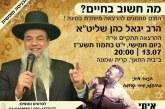 הרצאה של הרב יגאל כהן בקרית שמונה