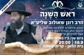 הרב רון שאולוב בהרצאה בקרית שמונה