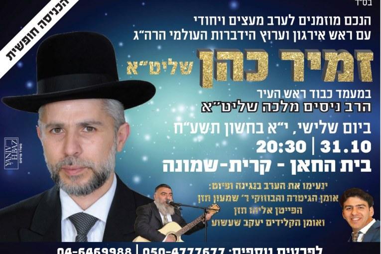 הרב זמיר כהן מגיע לקרית שמונה