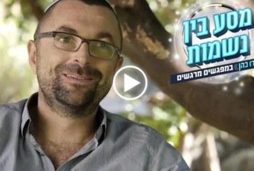 מסע בין נשמות: דודו כהן מראיין את אריה אקרמן