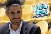 מסע בין נשמות: דודו כהן מראיין את תומר מיכאל