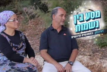 מסע בין נשמות: דודו כהן מראיין את שמעון ורחל אוחנה, שאיבדו את בנם שטבע בכנרת