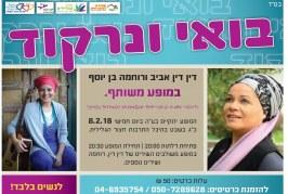 דין דין אביב ורוחמה בן יוסף במופע משותף
