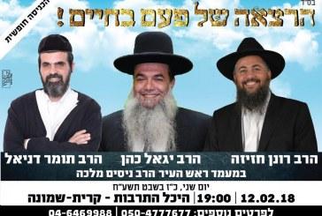 ערב מיוחד בהיכל התרבות עם הרבנים: יגאל כהן, רונן חזיזה ותומר דניאל