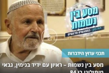 מסע בין נשמות: דודו כהן מראיין ר' ידיד בנימין