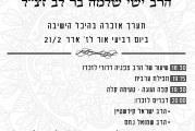"""אזכרה במלאת שנה לפטירתו של הרב ישי ברלב זצ""""ל"""