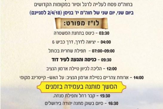 עלייה לרגל יוצאת מקרית שמונה לירושלים
