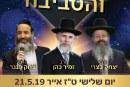 הרבנים זמיר כהן, יצחק בצרי ויצחק פנגר מגיעים לקרית שמונה