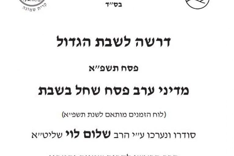 """הלכות פסח שחל במוצ""""ש (תשפ""""א) – הרב שלום לוי שליט""""א"""